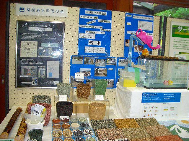 雨水研究会の展示