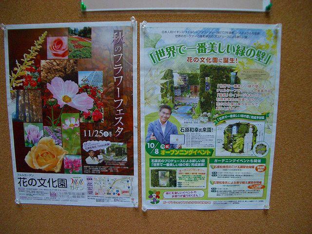 秋の花の文化園ポスター2007